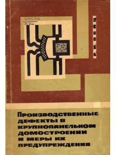 Книга Производственные дефекты в крупнопанельном домостроении и меры их предупреждения по цене 340.00 р.