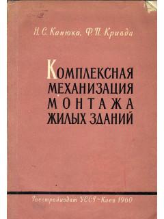 Книга Комплексная механизация монтажа жилых зданий по цене 170.00 р.