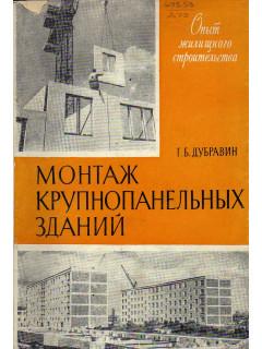 Монтаж крупнопанельных зданий
