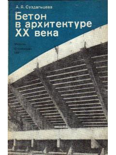 Бетон в архитектуре XX века.
