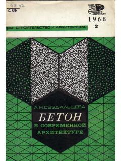 Бетон в современной архитектуре.