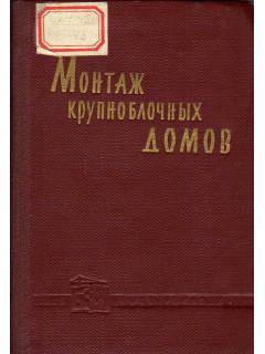 Книга Монтаж крупноблочных домов по цене 280.00 р.
