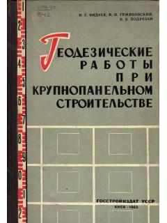 Книга Геодезические работы при крупнопанельном строительстве по цене 510.00 р.