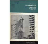 Современные машины и здания