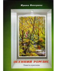 Осенний романс