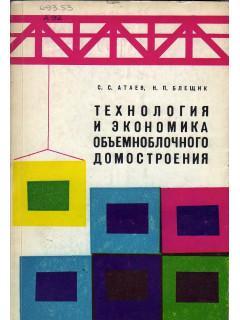 Книга Технология и экономика объемноблочного домостроения