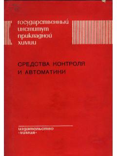 Книга Средства контроля и автоматики по цене 340.00 р.