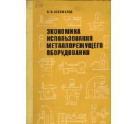 Экономика использования металлорежущего оборудования.