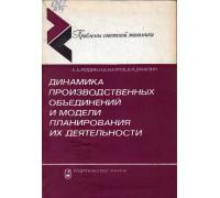 Динамика производственных объединений и модели планирования их деятельности