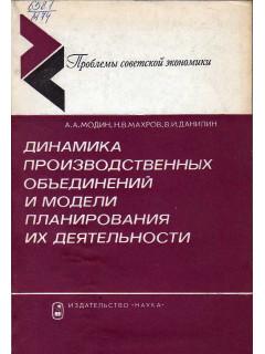 Книга Динамика производственных объединений и модели планирования их деятельности по цене 340.00 р.