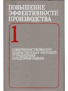 Повышение эффективности производства. В 3-х томах.