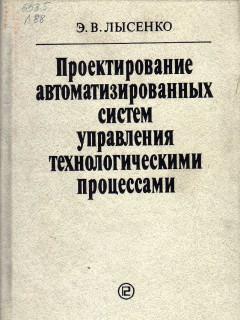 Книга Проектирование автоматизированных систем управления технологическими процессами. по цене 340.00 р.