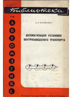 Книга Автоматизация установок внутризаводского транспорта. по цене 180.00 р.