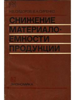Книга Снижение материалоемкости продукции по цене 280.00 р.