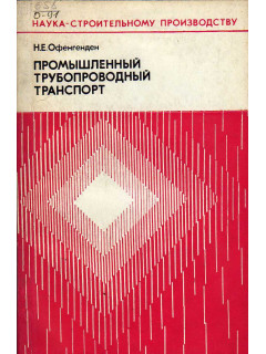 Книга Промышленный трубопроводный транспорт. по цене 110.00 р.