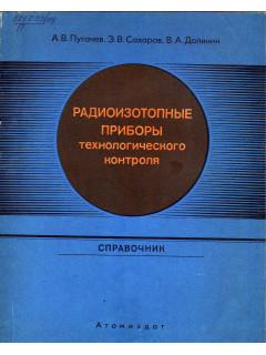 Радиоизотопные приборы технологического контроля. Справочник.