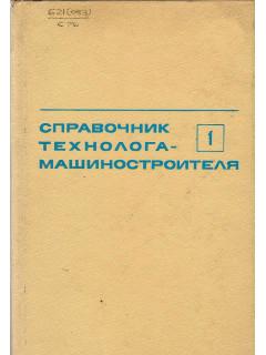 Справочник технолога-машиностроителя.