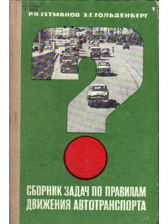 Сборник задач по правилам движения автотранспорта.