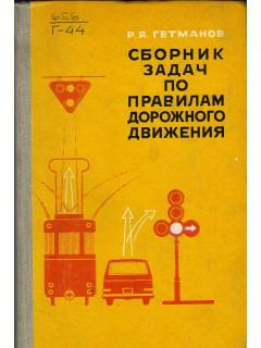 Сборник задач по правилам дорожного движения.