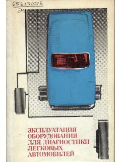 Эксплуатация оборудования для диагностики легковых автомобилей.