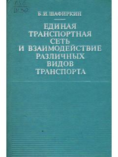 Книга Единая транспортная сеть и взаимодействие различных видов транспорта. по цене 210.00 р.