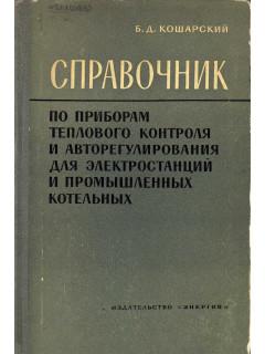 Справочник по приборам теплового контроля и авторегулирования для электростанций и промышленных котельных.
