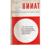 Справочник по правовому регулированию дорожного движения.