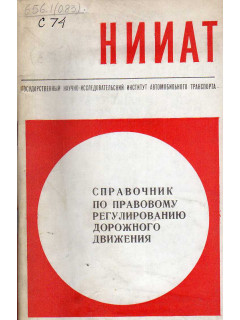 Книга Справочник по правовому регулированию дорожного движения. по цене 280.00 р.