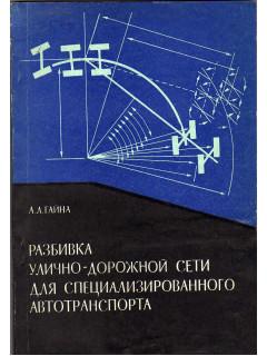 Книга Разбивка улично-дорожной сети для специализированного автотранспорта. по цене 540.00 р.