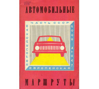Автомобильные маршруты. Европейская часть СССР