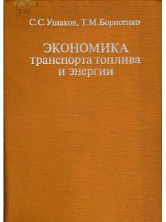 Книга Экономика транспорта топлива и энергии. по цене 560.00 р.