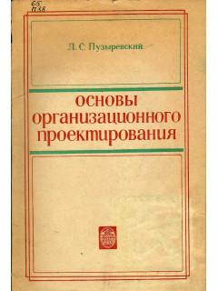 Книга Основы организационного проектирования по цене 680.00 р.