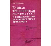 Единая транспортная система СССР и взаимодействие различных видов транспорта.