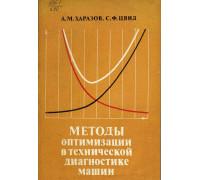 Методы оптимизации в технической диагностике машин.