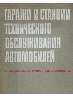 Книга Гаражи и станции технического обслуживания автомобилей. по цене 480.00 р.