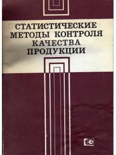 Книга Статистические методы контроля качества продукции.