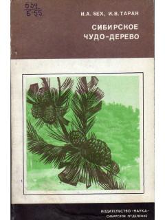 Книга Сибирское чудо-дерево. по цене 110.00 р.