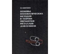 Основы математических методов в теории обработки металлов давлением.