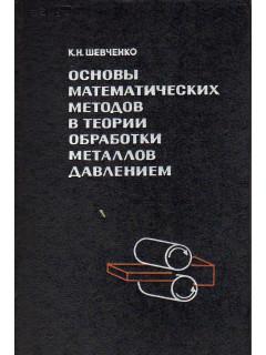 Книга Основы математических методов в теории обработки металлов давлением. по цене 180.00 р.