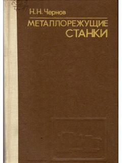 Металлорежущие станки.