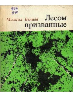 Книга Лесом призванные. по цене 90.00 р.