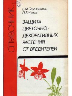 Защита цветочно-декоративных растений от вредителей.