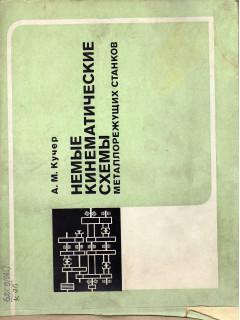 Книга Немые кинематические схемы металлорежущих станков. Альбом. по цене 290.00 р.