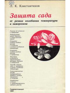 Книга Защита сада от резких колебаний температуры и заморозков. по цене 230.00 р.
