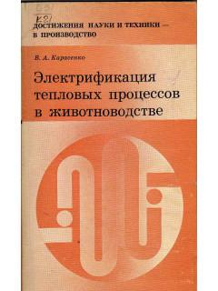 Книга Электрификация тепловых процессов в животноводстве по цене 340.00 р.