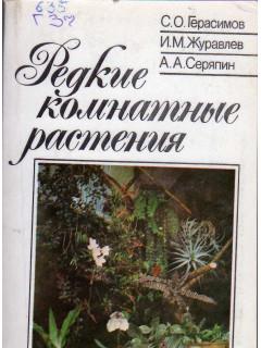 Книга Редкие комнатные растения. по цене 170.00 р.