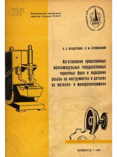 Изготовление прецезионных мелкомодульных твердосплавных червячных фрез и нарезание резьбы на инструментах и деталях из металло- и минералокерамики