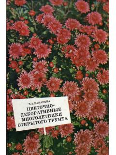 Цветочно-декоративные многолетники открытого грунта.