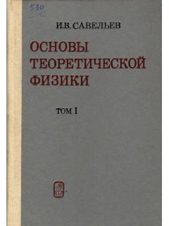 Основы теоретической физики. В 2-х томах. Т.1 - Механика и электродинамика;