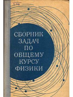 Сборник задач по общему курсу физики.
